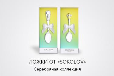 """Серебряные ложки """"Sokolov"""""""