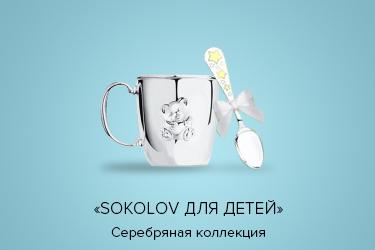 """Для детей """"Sokolov"""""""