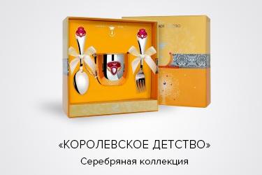 """""""Королевское детство"""""""