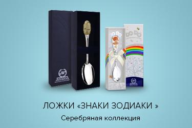 """Серебряные ложки """"Зодиаки"""""""