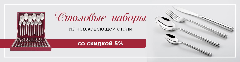 Наборы из нержавейки -5%