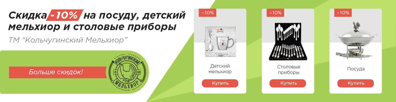 Кольчугинский мельхиор - 10%
