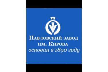 Павловский завод.
